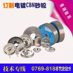 供应订制CBN电镀砂轮(淬火料专用)