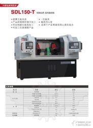 東菱SDL150-T高同心度雙向數控車床