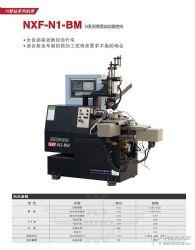 供应东菱NXF-N1-BM简易自动数控车床