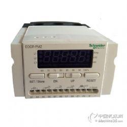 供應EOCR-PMZ智能馬達綜合保護器