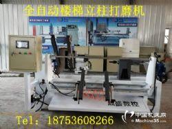全自动立柱打磨机 实木楼梯柱自动打磨机 全自动砂光机厂家价格