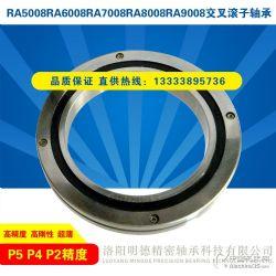 RA5008RA6008RA7008交叉�L�子�S承