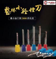 供應允利整體式小孔徑鏜刀