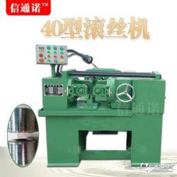 螺纹滚丝机40型滚丝机