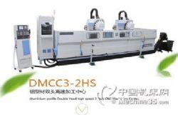 铝型材加工中心  双头加工中心  铝型材高效加工中心
