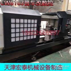 各种型号车床改造数控车床  机床大修  机床搬迁价格