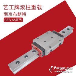 供应南京工艺滚柱重载直线导轨GZB455565AAL
