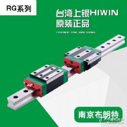 供应HIWIN线性滑轨RGH/RGW