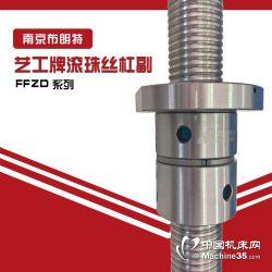 供应南京工艺品牌FFZD滚珠丝杆