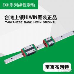 供应HIWIN直线导轨