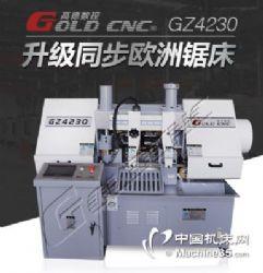 GZ4235双立柱金属带锯床