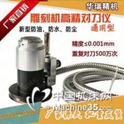 CNC数控自动对刀仪 雕刻机Z轴对刀器 北京精雕 雕铣机