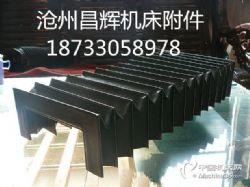 供应伸缩式风琴防尘护罩 机床防护罩