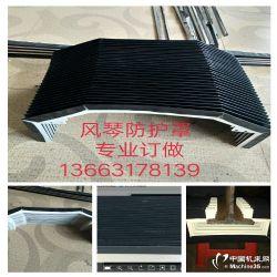 专业生产伸缩式风琴防护罩£¬机床导轨式风琴防尘护罩