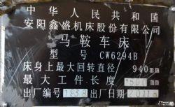 安阳大发彩票】股份(鑫盛大发彩票) 马鞍车床 CW6294B