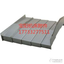 臺灣麗馳臥式加工中心LH300鋼板防護罩