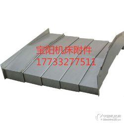 台湾楊森数控机床YS760-K2钢板导轨防护罩