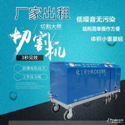 出租油罐化工分体式切割机 优质高压水刀价格 矿用水射流装置