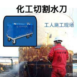 租賃直銷便攜式化工專用超高壓水刀 操作方便油罐水切割機
