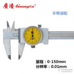 桂林广陆带表卡尺高精度带表游标卡尺0-150 200 3