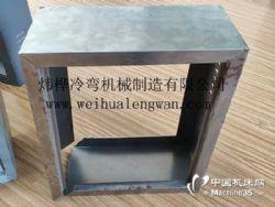 明装配电箱箱体自动成型机