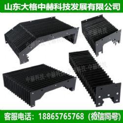 風琴式防護罩、防塵罩、柔性風琴式導軌防護罩