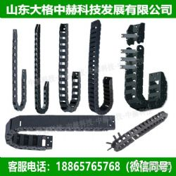 尼龍拖鏈、塑料拖鏈、靜音拖鏈、雙排穿線拖鏈