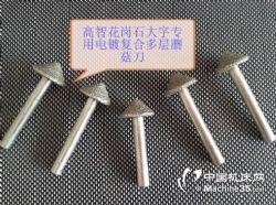 供应8MM大蘑菇头大理石花岗岩雕刻刀