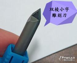 6MM木工家具浮雕雕刻刀