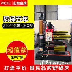 伟途机床生产厂家3040摇臂钻床臂长1米自动下刀型