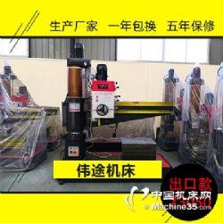 伟途机床 生产厂家3050机摇臂钻床立式钻床模具钻孔打孔打洞