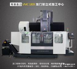 VMC1809數控龍門加工中心