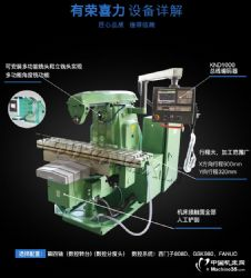 XK6032臥式數控升降臺銑床