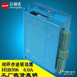 HSB506高性能閉環步進驅動器 適配57/60步進電機