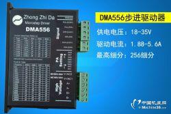 DMA556两相步进电机驱动器