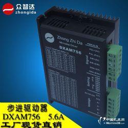 DXAM756两相步进电机驱动器 适配57/86步进电机