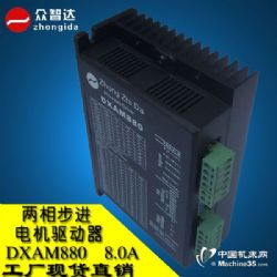 DXAM880步进驱动器 适配57/86/110步进电机