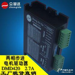 DMD420新一代DSP控制步進驅動器