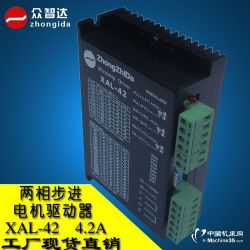 XAL-42步进驱动器 配57/86二相混合式步进电机
