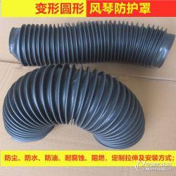 供应圆形丝杠防护罩 伸缩式防尘罩 钢圈支撑式风琴罩