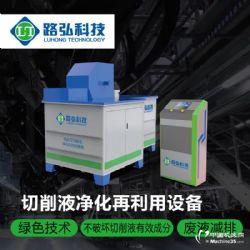 路弘科技切削液净化,切削液处理,切削液回收,集中处理设备