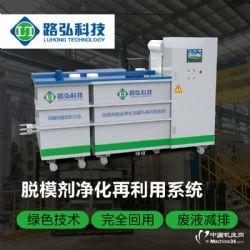 路弘科技脱模剂废液除蜡质成分,除油设备