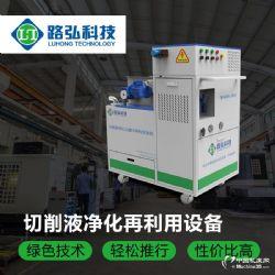 供应路弘科技切削液净化处理,回收过滤设备灵动版