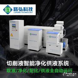 路弘科技切削液集中供液,智能凈化供液系統
