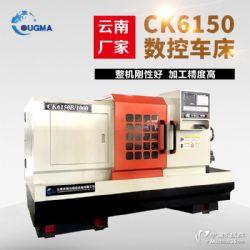供應云南數控車床ck6150重型cnc生產廠家