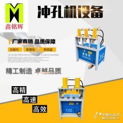 不銹鋼液壓沖孔機槽鋼孔機貨架切角機工字鋼沖斷機