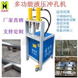 不锈钢缩管机护栏冲孔机多功能一体冲孔机