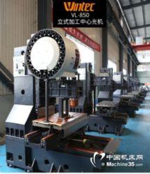 VL-850轻合金系列加工机光机