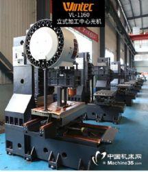 VL-1160立式加工中心光机