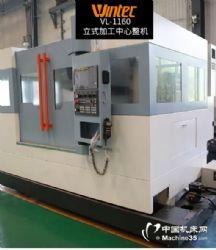 VL-1160立式加工中心整机